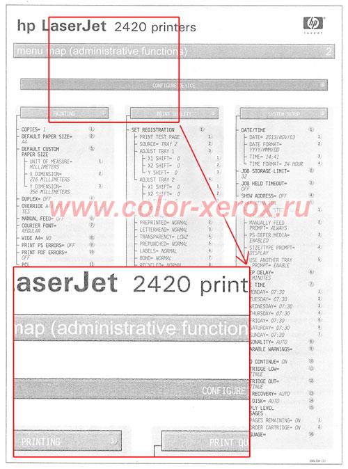 Ремонт принтеров HP LaserJet