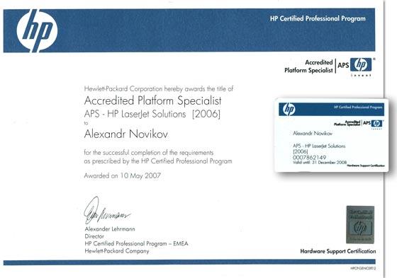 Сертификация сервисных инженеров hp сертификат соответствия гост 26035-83